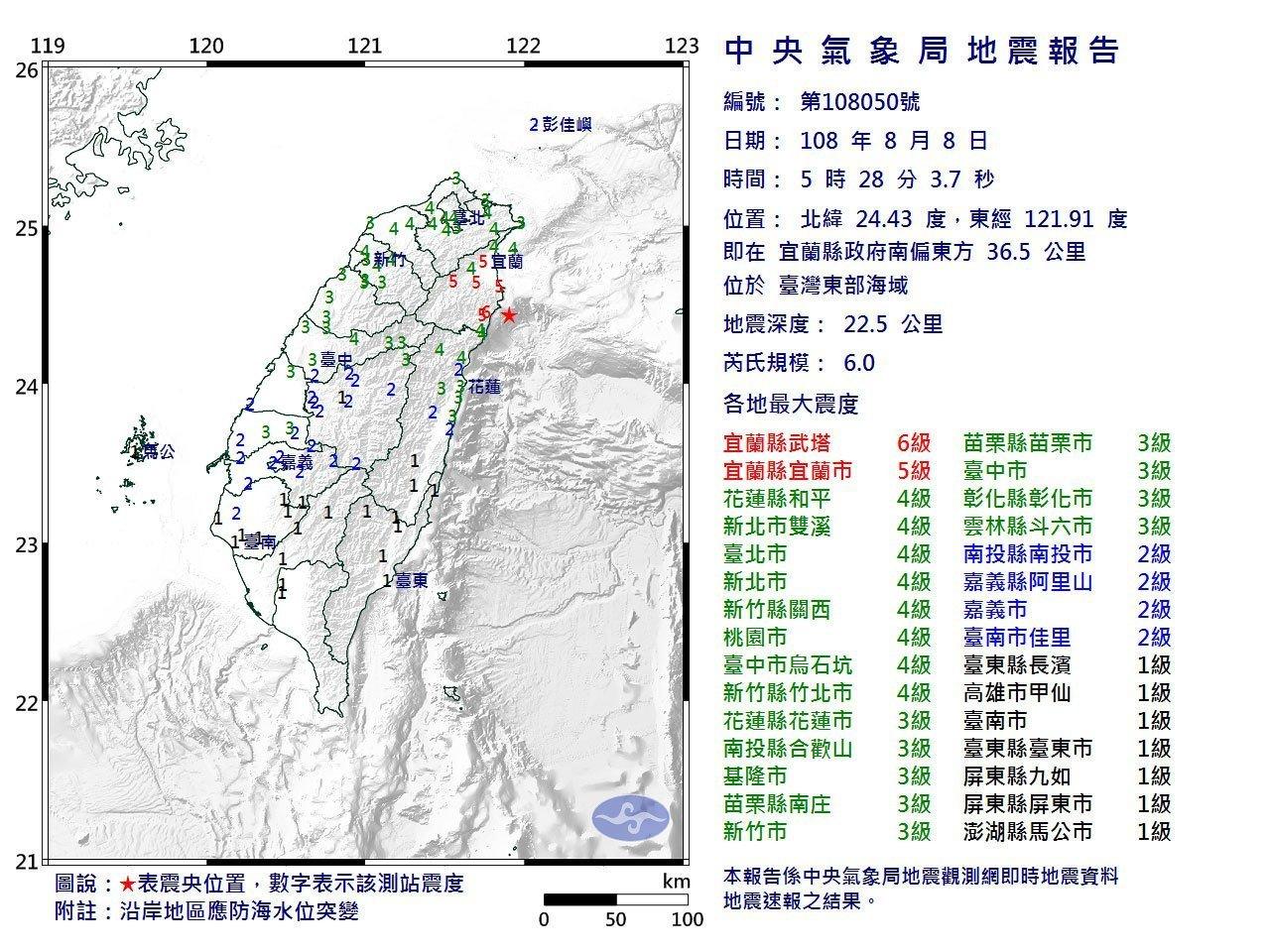 東部強震 氣象局:不排除還有超過規模6.0地震
