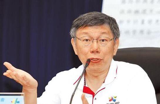 柯文哲投资大陆基金惹议 台北市政府回应