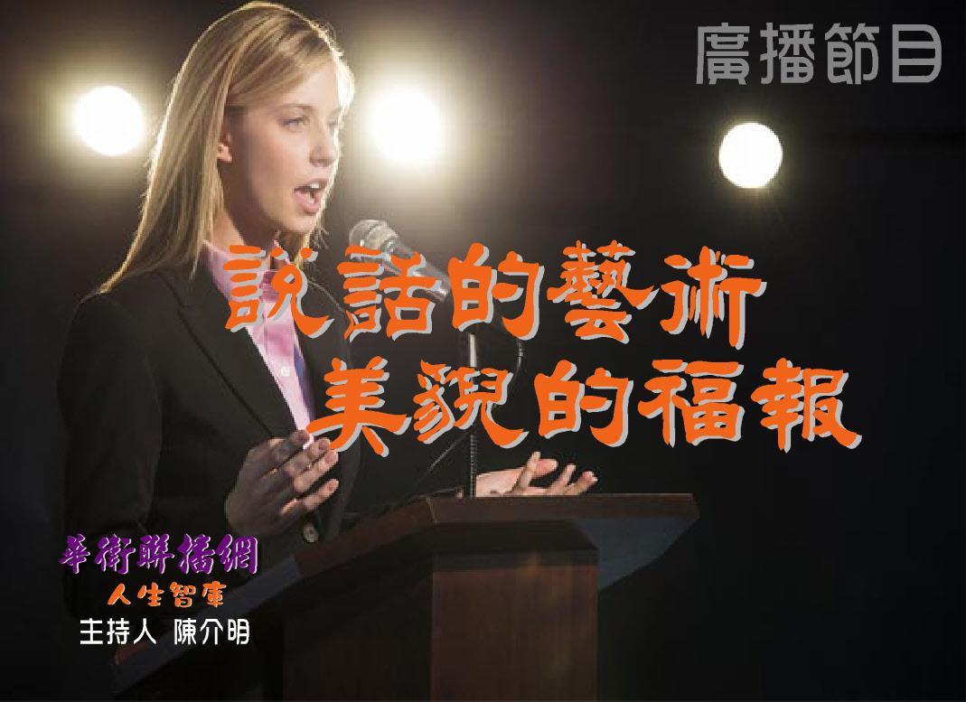 說話的藝術 美貌的福報 華衛聯播網 人生智庫 主持人 陳介明