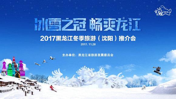 冰雪之冠·畅爽龙江 | 沈阳掀起黑龙江冰雪旅游热潮