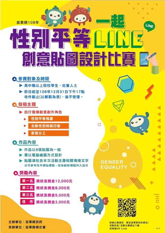 [公館鄉公所] 苗栗縣政府辦理「性別平等 一起LINE」創意貼圖設計比賽徵選