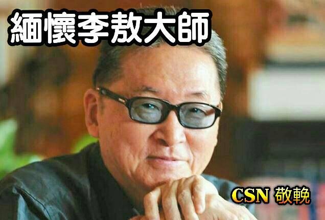 李敖大師罹患脑癌不幸过世,享年83岁
